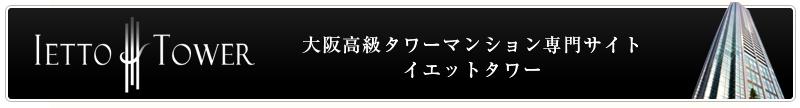 大阪高級賃貸タワーマンション専門サイト【イエットタワー】